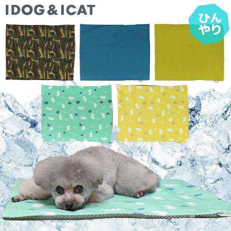 【 犬 猫 マット 】IDOG&ICAT ひんやりジェルマット アイドッグ