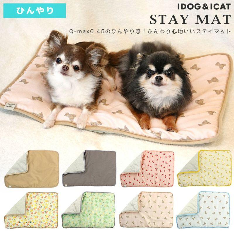 【 犬 猫 ブランケット マット 】IDOG&ICAT ひんやり防虫キルトマット アイドッグ