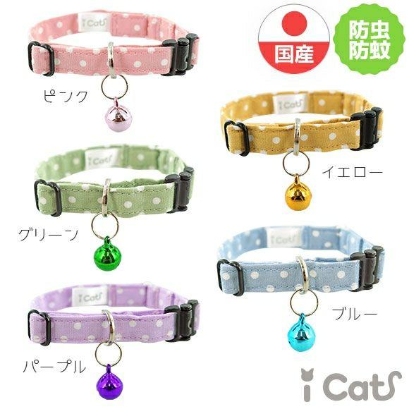 【 猫 首輪 安全 】iCat moscape キティカラー ドット 防虫 メール便OK