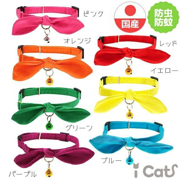 【 猫 首輪 安全 】iCat moscape ラブリーカラー 無地×結びリボン 防虫 メール便OK