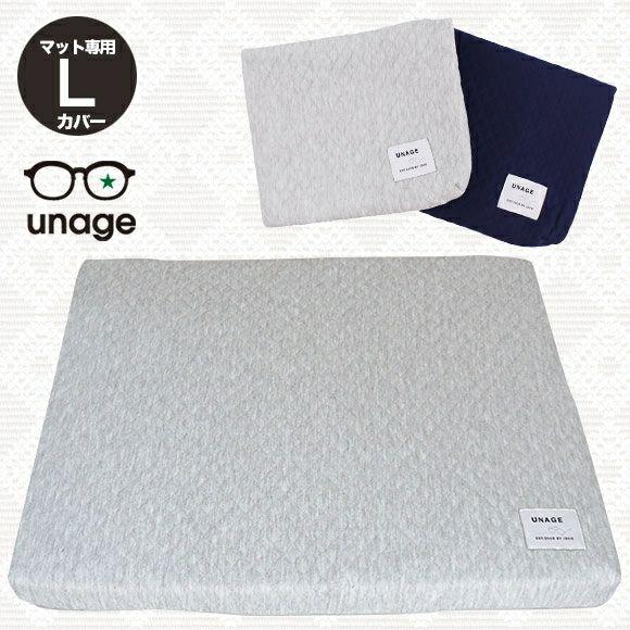 【 犬 猫 ベッド 】iDog unage高反発マット専用カバー キルト Lサイズ アイドッグ