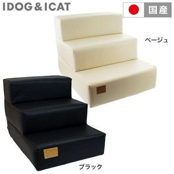 【 犬 階段 】iDog Living i Step アイステップレザータイプ 3段