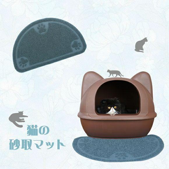 【 猫 トイレマット 】iCat アイキャット 猫の砂取マット