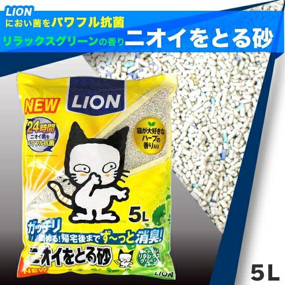 【 猫砂 トイレ 】ライオン LION ペットキレイ ニオイをとる砂 リラックスグリーンの香り 5L