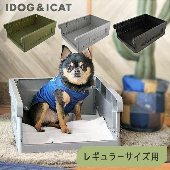【 犬 トイレ 】iDog HACK 愛犬のためのインテリアトイレ CONTAINER レギュラーサイズ アイドッグ