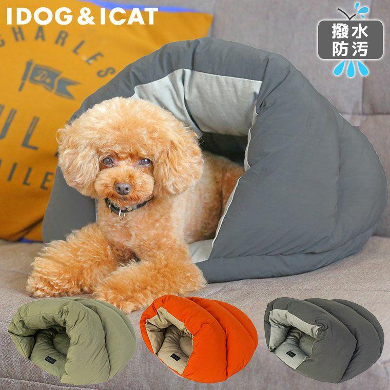 【 犬 猫 ベッド 】IDOG&ICAT ドームベッド 撥水 防汚 アイドッグ